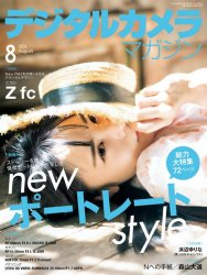 Digital Camera Japan No.251 2021