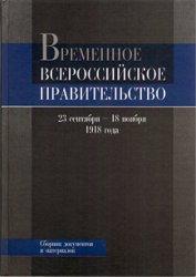 Временное Всероссийское правительство (23 сентября – 18 ноября 1918 г.). Сборник документов и материалов
