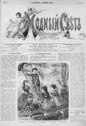 Модный свет 1868