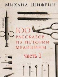 100 рассказов из истории медицины. Часть 1 (Аудиокнига)
