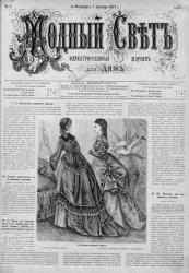 Модный свет 1872