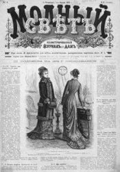 Модный свет 1878
