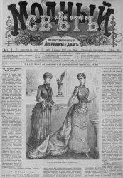 Модный свет 1883