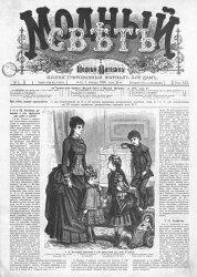 Модный свет 1886