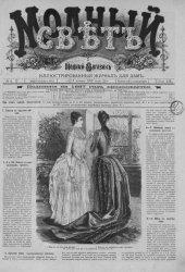 Модный свет 1887