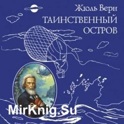Таинственный остров (Аудиокнига) декламаторСеров Егор