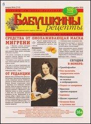 Бабушкины рецепты №44 2015
