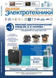 Рынок электротехники №3 2021