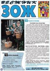 Вестник ЗОЖ №17 2021