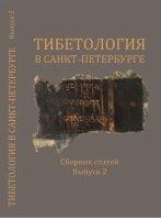 Тибетология в Санкт-Петербурге. Выпуск 2