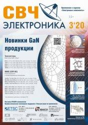 СВЧ электроника №3 2020