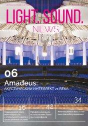 Light. Sound. News №4 2021