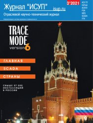 Журнал ИСУП №3 2021