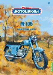 Наши мотоциклы №9 М-105 2021