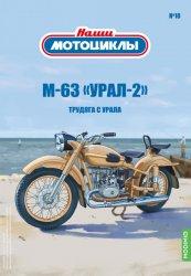 """Наши мотоциклы №10 М-63 """"Урал-2"""" 2021"""
