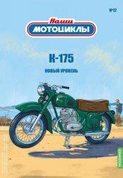 Наши мотоциклы №12 К-175 2021
