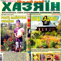 Хазяїн. Дім, сад, город № 33-34 2021
