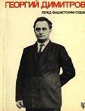 Георгий Димитров перед фашистским судом