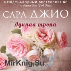 Лунная тропа (Аудиокнига) декламаторМиткевич Марина