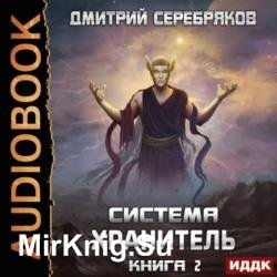 Хранитель. Книга 2 (Аудиокнига)
