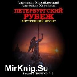 Петербургский рубеж. Внутренний фронт (Аудиокнига)