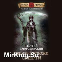Рыцарь Госпожи Смерти (Аудиокнига)