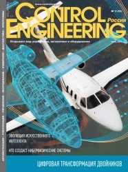 Control Engineering Россия №3 2021