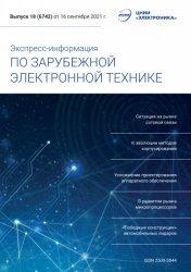Экспресс-информация по зарубежной электронной технике №18 2021