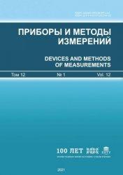 Приборы и методы измерений №1 2021