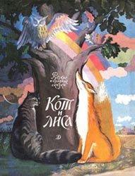 Кот и лиса - русские народные сказки