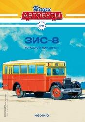 Наши Автобусы №9 ЗиС-8 2020