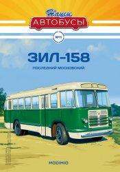 Наши Автобусы №11 ЗиЛ-158 2020