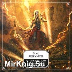 Восстание безумных богов: Северная Ведьма (Аудиокнига)
