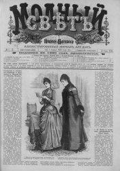 Модный свет 1888