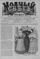 Модный свет 1894