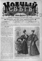 Модный свет 1895