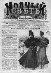 Модный свет 1896