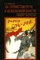 На тернистом пути к нежеланной власти. Петроградские социалисты в феврале – мае 1917 года