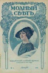 Модный свет 1913