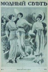 Модный свет 1914