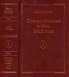 Отечественная война 1812 года. Том 1. Сношения России с иностранными державами перед Отечественной войной 1812 года