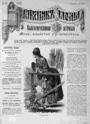 Вестник моды 1885, № 27-52