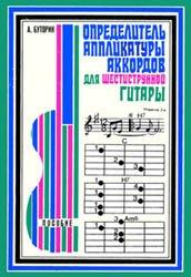 Определитель аппликатуры аккордов для шестиструнной гитары
