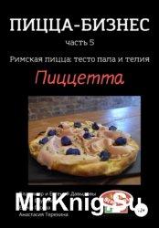 Пицца-бизнес, часть5. Римская пицца: тесто пала ителия. Пиццетта