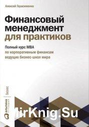 Финансовый менеджмент для практиков: Полный курс МВА по корпоративным финансам ведущих бизнес-школ мира
