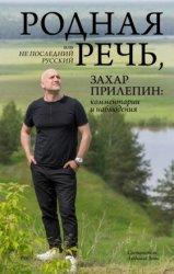 Родная речь, или Непоследний русский. Захар Прилепин: комментарии инаблюдения