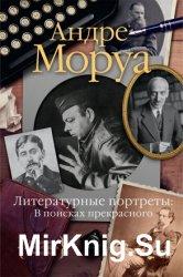 Литературные портреты: В поисках прекрасного
