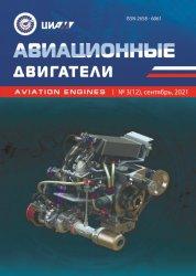 Авиационные двигатели №3 2021
