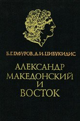 Александр Македонский и Восток