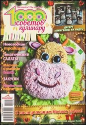 1000 советов кулинару №23 2020